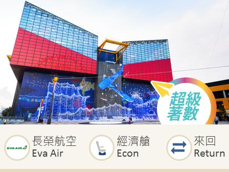 Eva Air Hong Kong – Osaka economy class round trip flight ticket (Flight transfer at Taipei)