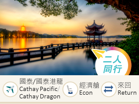 Cathay Pacific Airways / Cathay Dragon Hong Kong –Shanghai / Hangzhou / Ningbo / Nanjing economy class round trip flight ticket (Companion Fare)