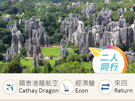 Cathay Dragon Hong Kong –Kunming economy class round trip flight ticket (Companion Fare)