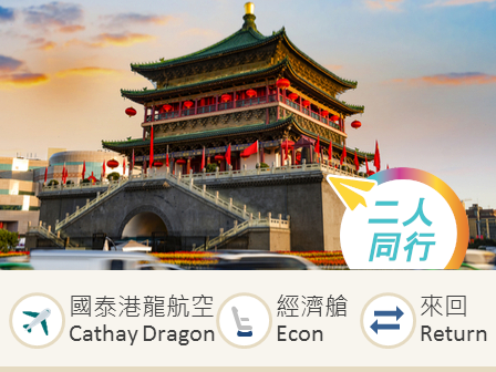 Cathay Dragon Hong Kong – Xian economy class round trip flight ticket (Companion Fare)