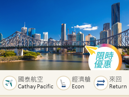 Cathay Pacific Hong Kong- Brisbane economy class round trip flight ticket (Early Bird Promo)