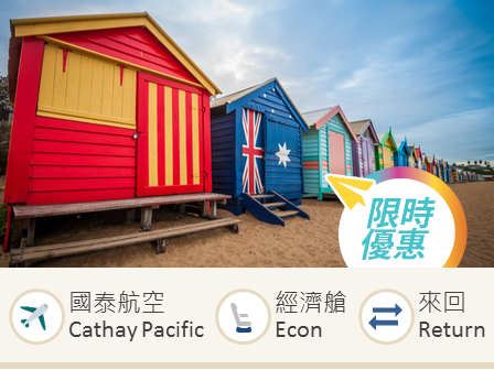 Cathay Pacific Hong Kong- Melbourne / Sydney economy class round trip flight ticket (Early Bird Promo)