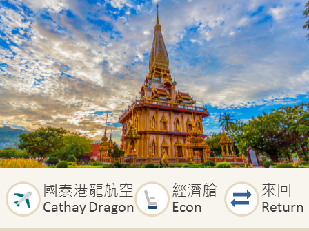 Cathay Dragon Hong Kong-Phuket economy class round trip flight ticket