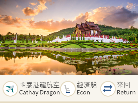 Cathay Dragon Hong Kong- Chiang Mai economy class round trip flight ticket