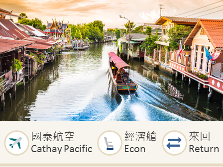 Cathay Pacific Airways Hong Kong-Bangkok economy class round trip flight ticket