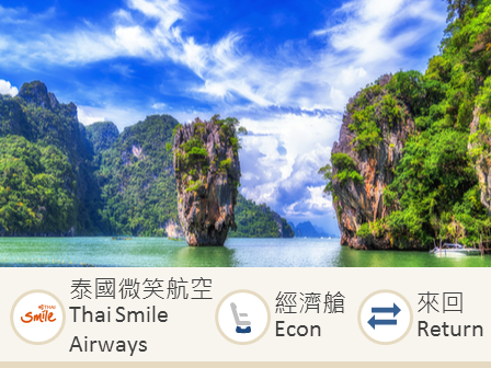 Thai Smile Airways Hong Kong- Phuket economy class round trip flight ticket