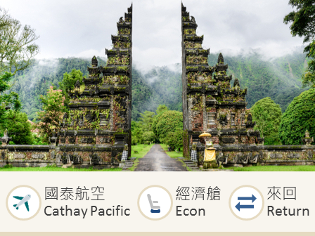 Cathay Pacific  Hong Kong-Bali economy class round trip flight ticket