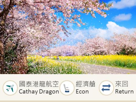 Cathay Dragon Hong Kong - Jeju economy class round trip flight ticket