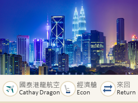 Cathay Dragon Airways Hong Kong-Kuala Lumpur economy class round trip flight ticket (Special Promotion)