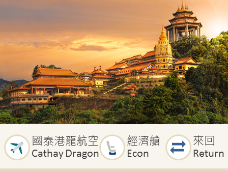 Cathay Dragon Airways Hong Kong-Penang economy class round trip flight ticket (Special Promotion)