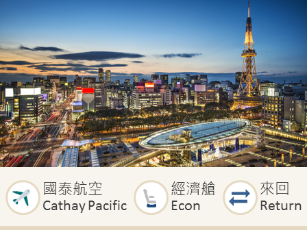 Cathay Pacific Airways Hong Kong - Nagoya economy class round trip flight ticket
