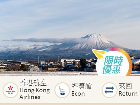 Hong Kong Airlines Hong Kong-Yonago economy class round trip flight ticket