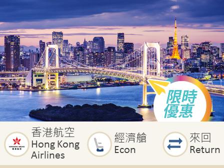 Hong Kong Airlines Hong Kong-Tokyo(Narita) economy class round trip flight ticket