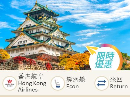 Hong Kong Airlines Hong Kong-Osaka economy class round trip flight ticket