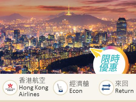 Hong Kong Airlines Hong Kong-Seoul economy class round trip flight ticket