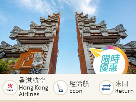 Hong Kong Airlines Hong Kong-Bali economy class round trip flight ticket