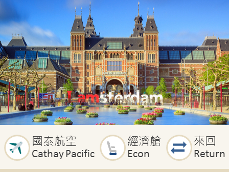 Cathay Pacific Airways Hong Kong – Netherlands (Amsterdam) & France (Paris) economy class round trip Student ticket