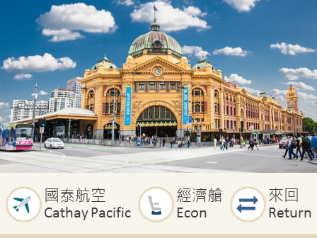 Cathay Pacific Airways Hong Kong - Melbourne / Sydney / Brisbane / Adelaide / Cairns /Perth economy class round trip Student ticket