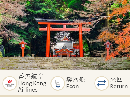 Hong Kong Airlines Hong Kong- Kagoshima economy class round trip flight ticket
