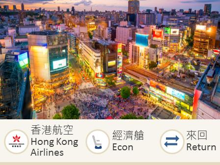 Hong Kong Airlines Hong Kong-Tokyo (Narita) economy class round trip flight ticket