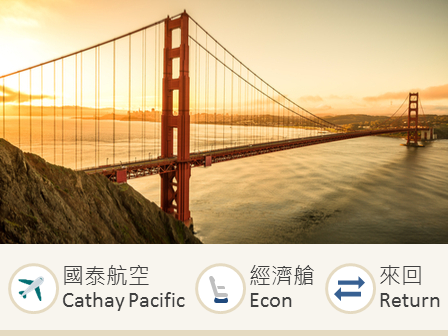 Cathay Pacific Airways Hong Kong – North America(Los Angeles / San Francisco / Seattle)  economy class round trip Student ticket