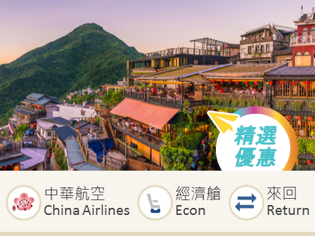 China Airlines / Mandarin Airlines Hong Kong-Taiwan (Taipei/Taichung/Tainan/Kaohsiung) economy class round trip flight ticket