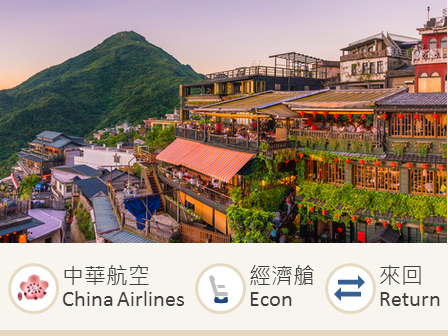 Taipei 2 Days 1 Night Air Ticket + Hotel Package