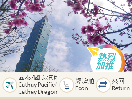 Cathay Pacific Airways / Cathay Dragon Hong Kong –Taipei/Kaohsiung/Taichung economy class round trip flight ticket