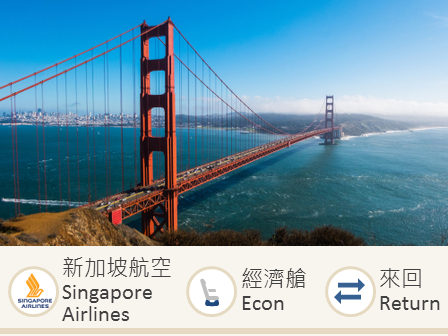 Singapore Airlines Hong Kong-San Francisco economy class round trip flight ticket