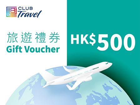 Club Travel Flight Gift Voucher – HK$500