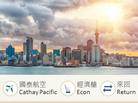 Cathay Pacific Airways Hong Kong-Auckland economy class round trip flight ticket (Minimum 2 pax travel together)