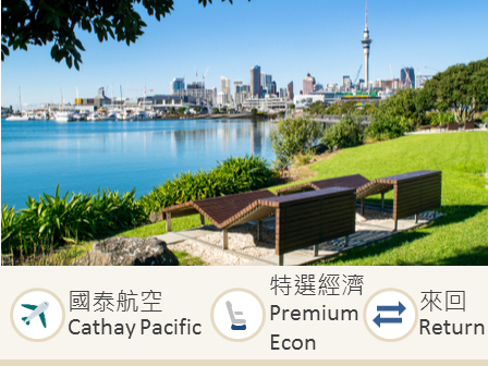 Cathay Pacific Airways Hong Kong-Auckland Premium economy class round trip flight ticket
