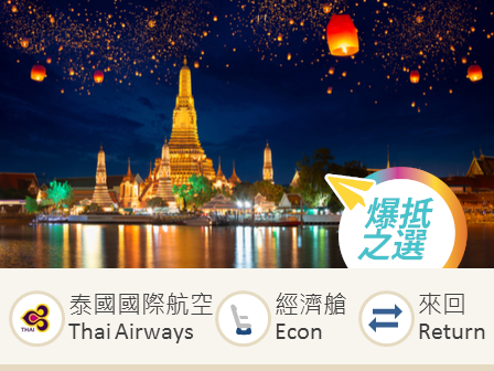 Thai Airways Hong Kong-Bangkok economy class round trip flight ticket (TG/WE  Smile Promotion)