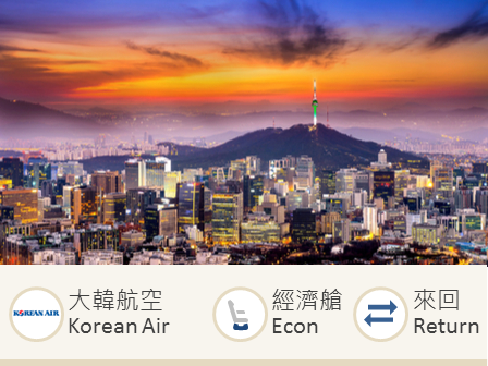 Korean Air Hong Kong-Seoul economy class round trip flight ticket