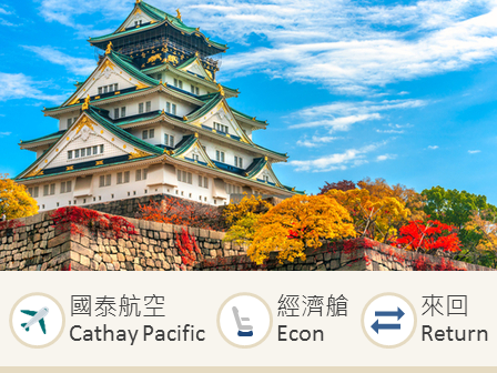 Cathay Pacific Airlines Hong Kong-Osaka economy class round trip flight ticket