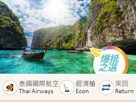Thai Airways Hong Kong-Phuket economy class round trip flight ticket (TG/WE  Smile Promotion)