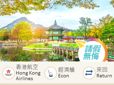 Hong Kong Airlines Hong Kong-Seoul economy class round trip flight ticket (Fixed travel periods / 4-day round trip)