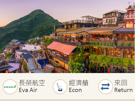 Eva Air Hong Kong-Taipei economy class round trip flight ticket