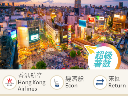 Hong Kong Airlines Hong Kong-Tokyo economy class round trip flight ticket (Fixed travel periods / 5-day round trip)