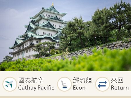 Cathay Pacific Hong Kong-Nagoya economy class round trip flight ticket