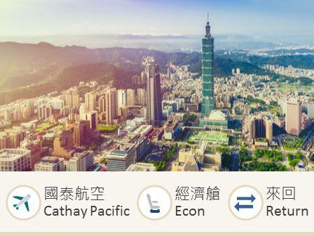 Cathay Pacific Hong Kong-Taipei economy class round trip flight ticket