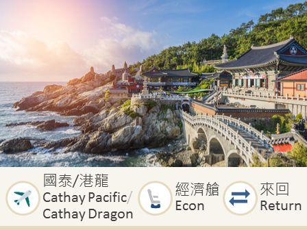 Cathay Pacific / Cathay Dragon Hong Kong-Busan economy class round trip flight ticket