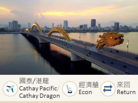 Cathay Pacific / Cathay Dragon Hong Kong-Da Nang economy class round trip flight ticket