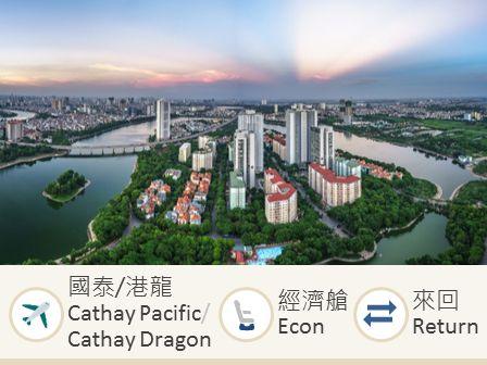Cathay Pacific / Cathay Dragon Hong Kong-Hanoi economy class round trip flight ticket