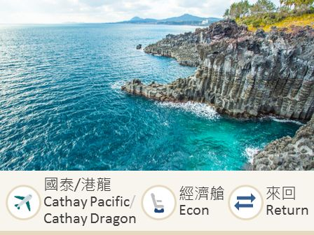 Cathay Pacific / Cathay Dragon Hong Kong-Jeju economy class round trip flight ticket