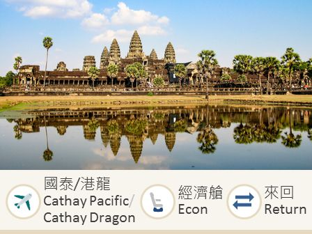Cathay Pacific / Cathay Dragon Hong Kong-Siem Reap economy class round trip flight ticket