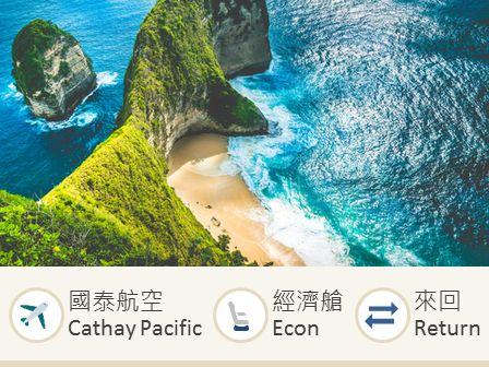 Cathay Pacific Hong Kong-Denpasar(Bali) economy class round trip flight ticket
