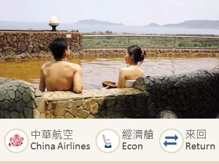Taiwan Air Ticket + Onsen Hotel 2 Day 1 Night Package