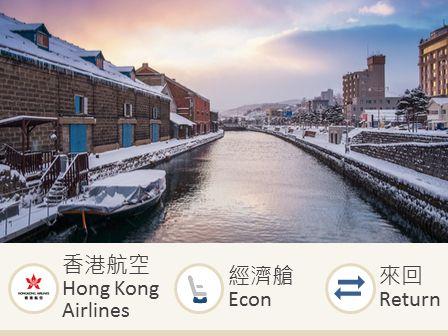 Hong Kong Airlines Hong Kong- Sapporo economy class round trip flight ticket