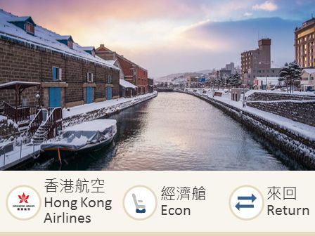 Hong Kong Airlines Hong Kong- Sapporo economy class round trip flight ticket